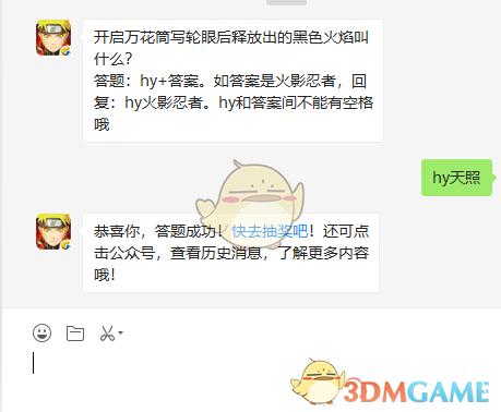 《火影忍者手游》10月18日微信每日一题答案