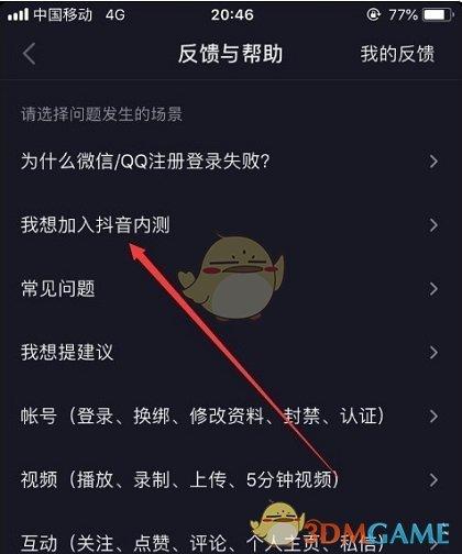 抖音内测版资格申请方法介绍