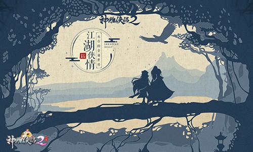 《神雕侠侣2·论剑听涛》今日公测 天涯海角爱无界