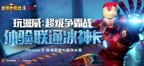 新英雄类人体上线,助阵《漫威:超级争霸战》联通合作活动!