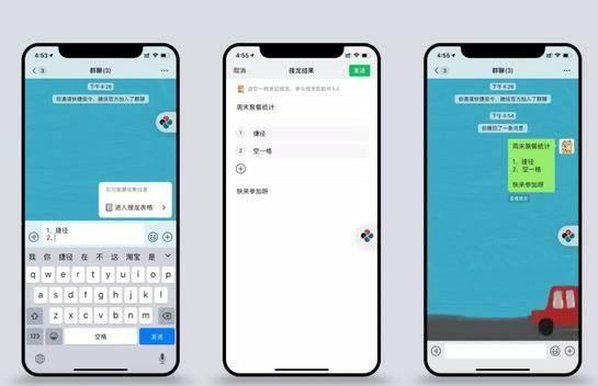 《微信》上线新功能 群里也能玩接龙