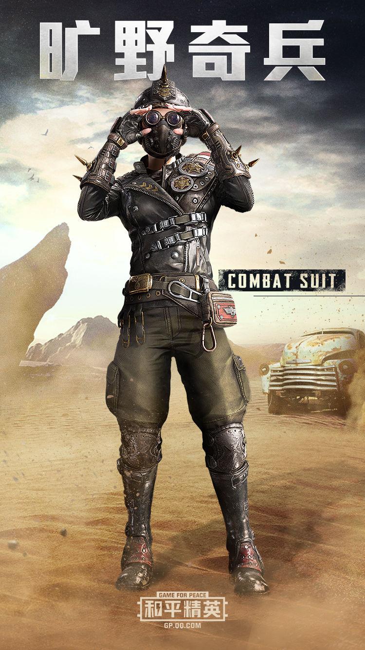 《和平精英》旷野奇兵套装获取方式