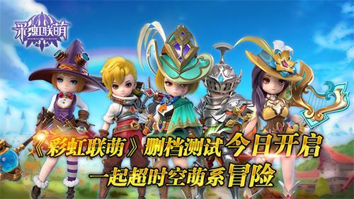 《彩虹联萌》删档测试今日开启,一起超时空萌系冒险!