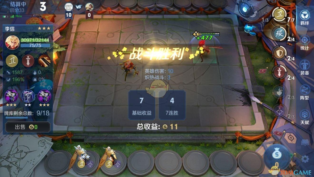 《王者荣耀》王者模拟战长城最强阵容装备推荐
