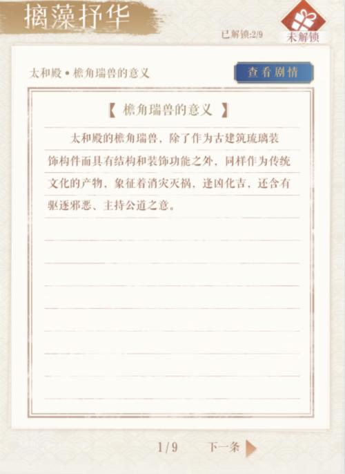 """《恋与制作人》X故宫宫廷文化 文化传承原来还能这么""""玩"""""""