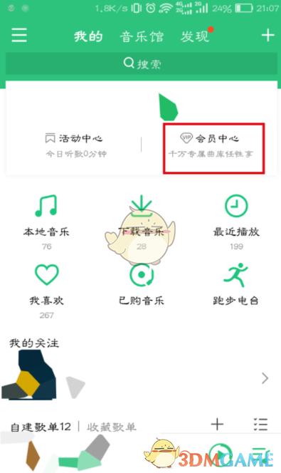《QQ音乐》自动续费取消方法