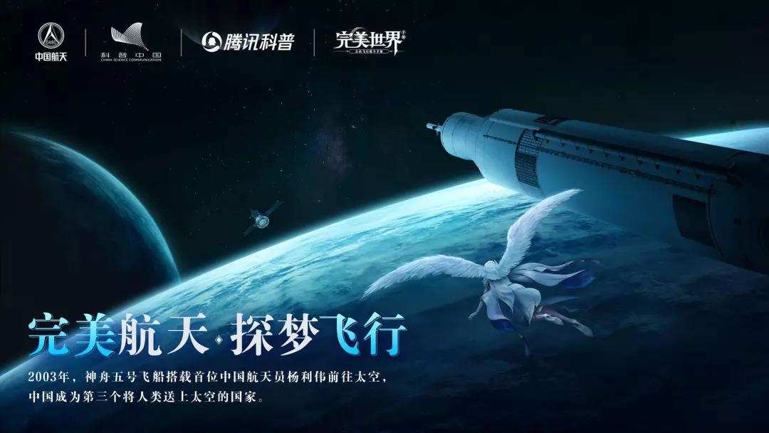 """《完美世界》牵手中国航天:关注""""中国故事""""成游戏行业潮流"""