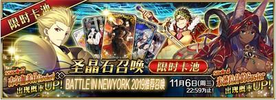 以最强王座为目标!《Fate/Grand Order》限时活动「BATTLE IN NEWYORK 2019」