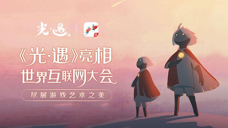 陈星汉携《光·遇》亮相世界互联网大会,诠释游戏艺术之美