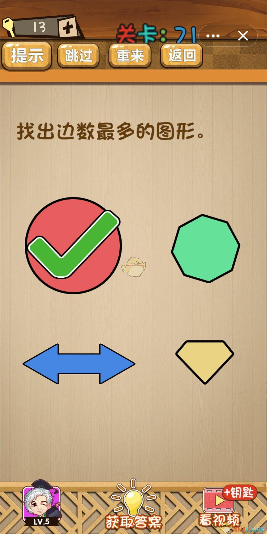 《神脑洞》游戏第71关攻略