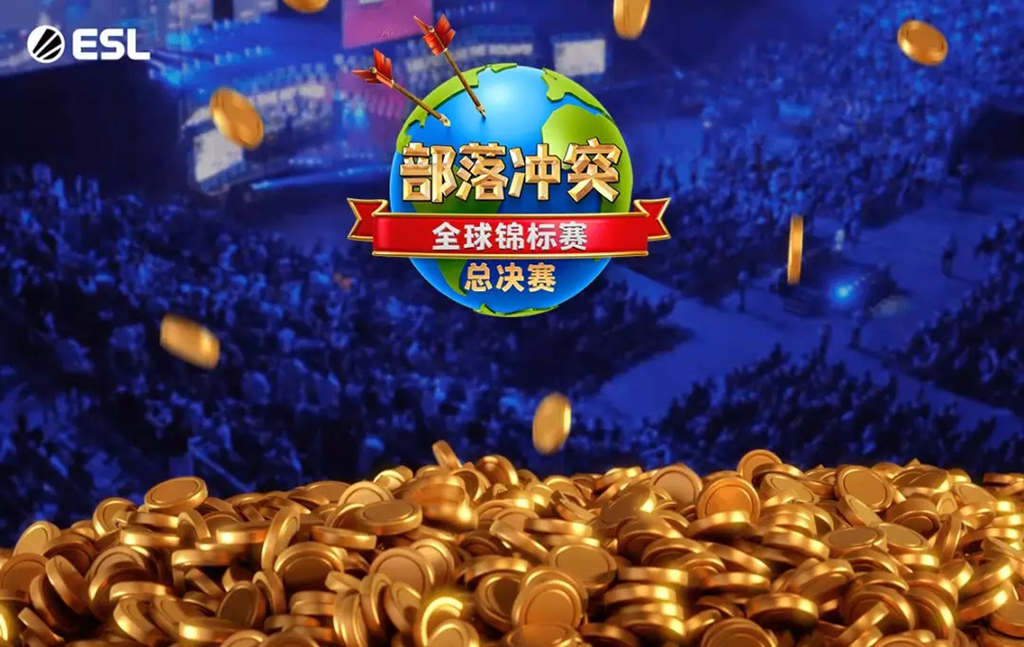 首届部落冲突全球锦标赛总决赛开始了!冠军将获百万美元大奖