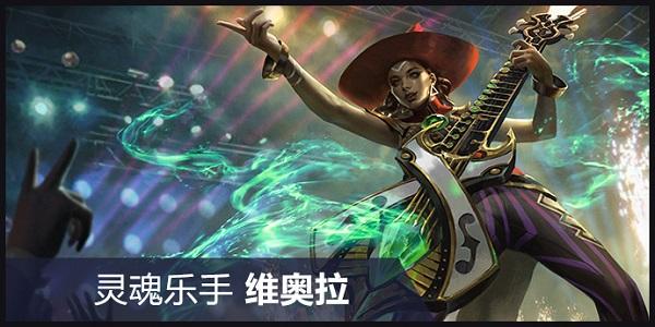 《虚荣》4.8全新版本,新皮肤新英雄今日登场!