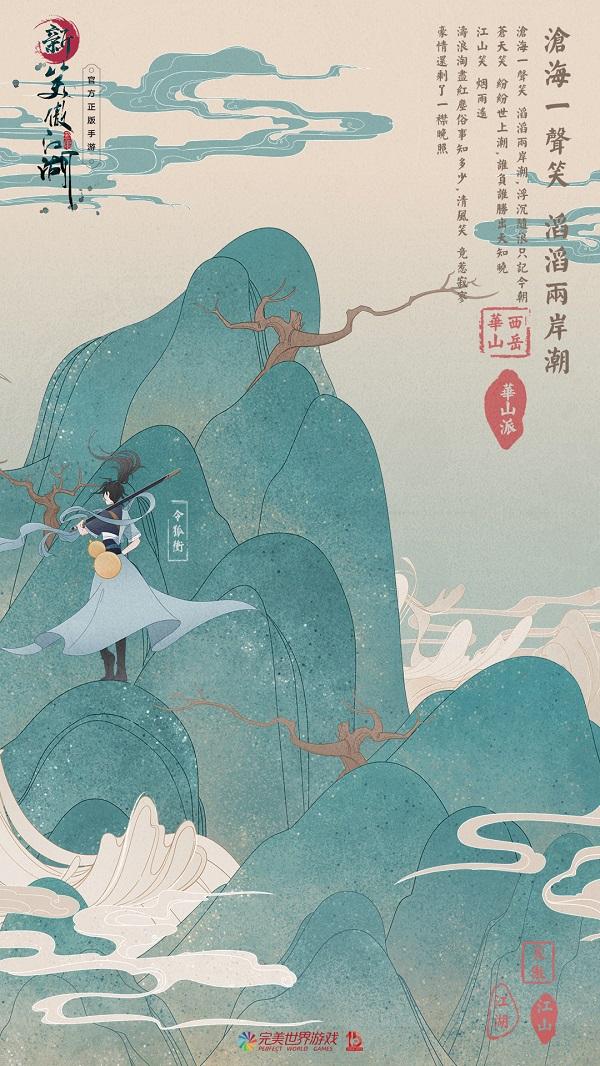 完美世界游戲《新笑傲江湖》版號get!江湖不遠一同笑傲!