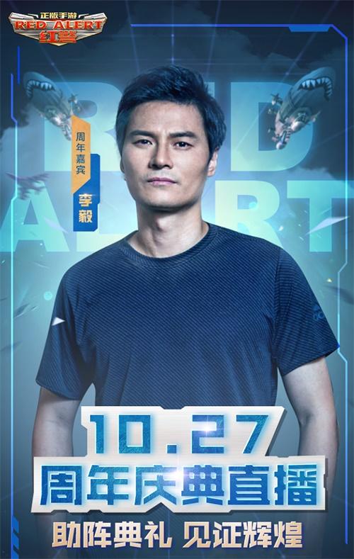 《红警OL》1周年庆典直播,大帝李毅助阵见证巅峰时刻图片1