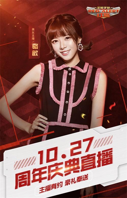 《红警OL》1周年庆典直播,大帝李毅助阵见证巅峰时刻图片5