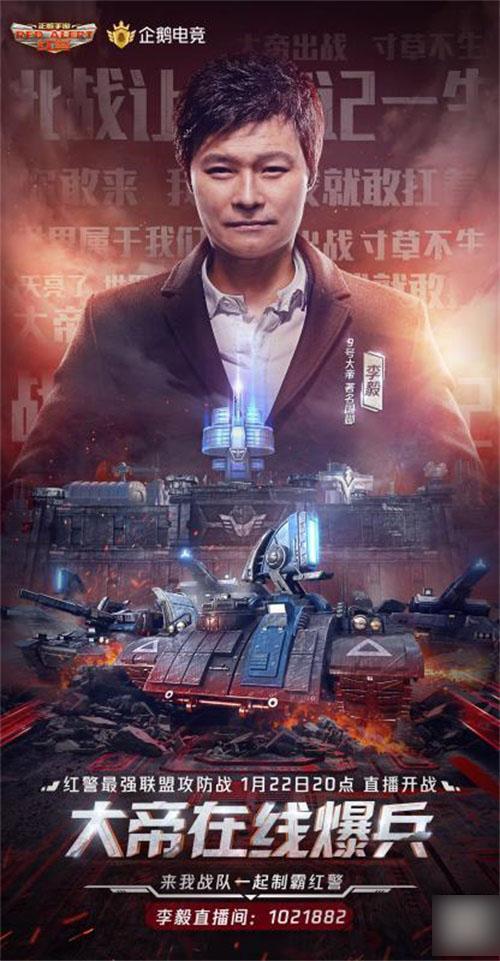 《红警OL》1周年庆典直播,大帝李毅助阵见证巅峰时刻图片6