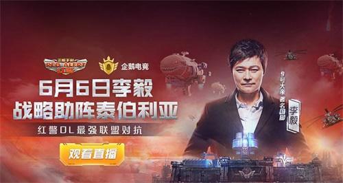 《红警OL》1周年庆典直播,大帝李毅助阵见证巅峰时刻图片8