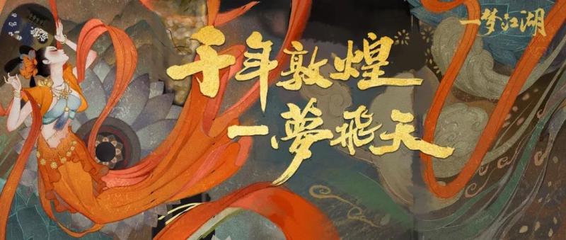 飞天入梦来 《一梦江湖》敦煌联动重磅篇章上线[视频][多图]图片1