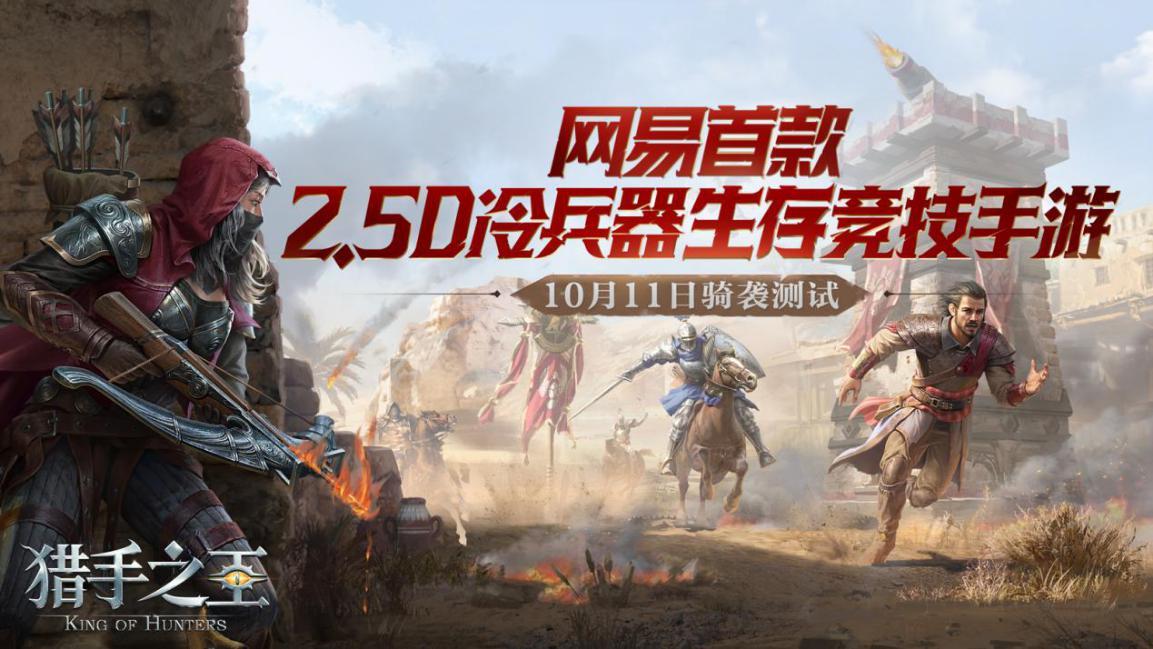 《猎手之王》骑袭删档不付费测试结束:骑砍团战,超燃冷兵器竞技!