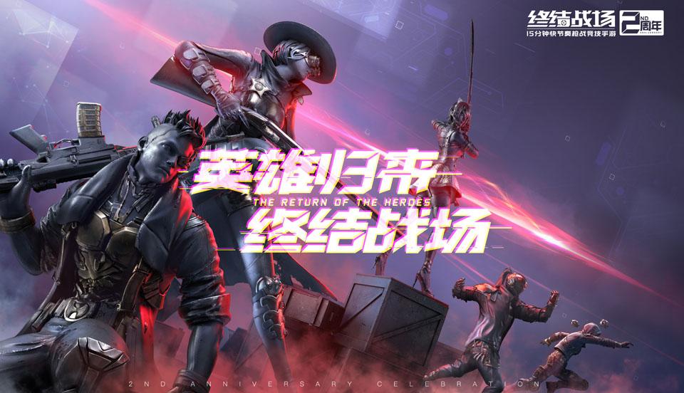 """《终结战场》2周年 全新模式用法视频""""英雄对决""""曝光"""