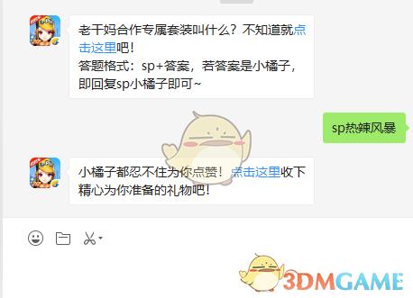 《QQ飞车手游》10月26日微信每日一题答案