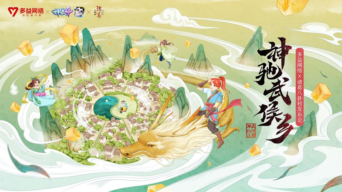 相聚诸葛八卦村 神武3手游玩家探寻新门派背后的故事