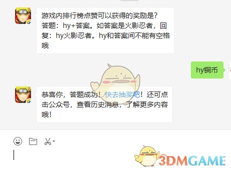 《火影忍者手游》10月28日微信每日一题答案