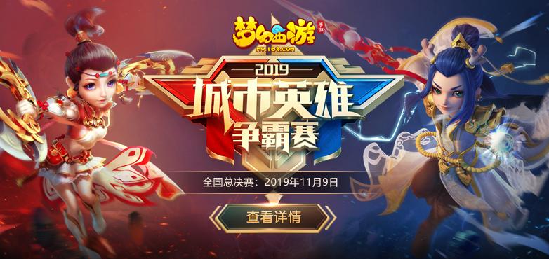 剑指巅峰!《梦幻西游》手机游戏城市赛全国总决赛即将开战