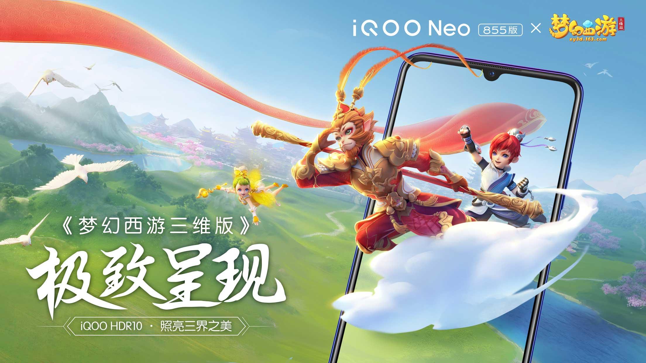 照亮三界之美!《梦幻西游三维版》携手iQOO Neo 855版呈现极致游戏画面