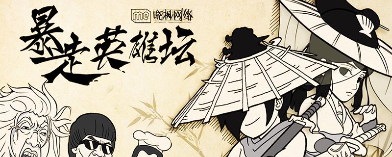 《暴走英雄坛》1月11日每日暗号答案