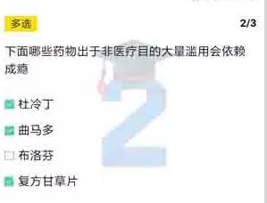 2019青骄第二课堂五年级远离毒品答案