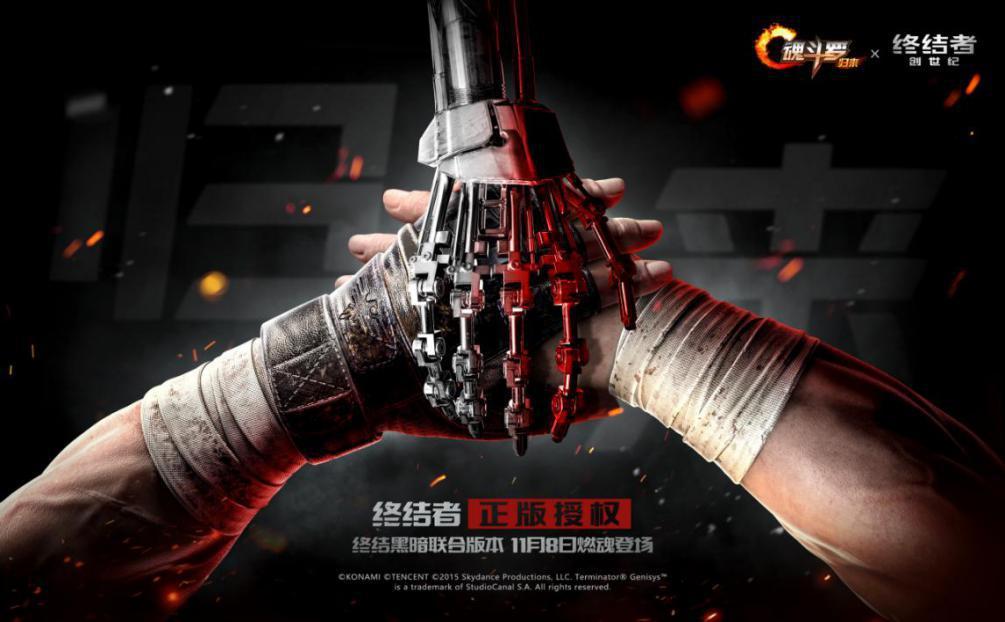 魂斗罗:归来 X 终结者联手,经典碰撞重燃硬汉形象图片3