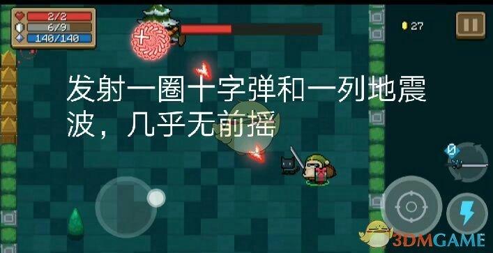 《元气骑士》一村BOSS圣诞树人打法攻略