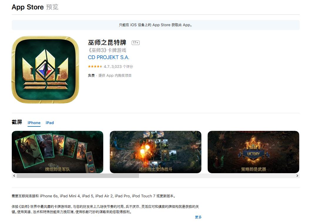 iOS版《巫师之昆特牌》国服已解锁 总体评分4.7
