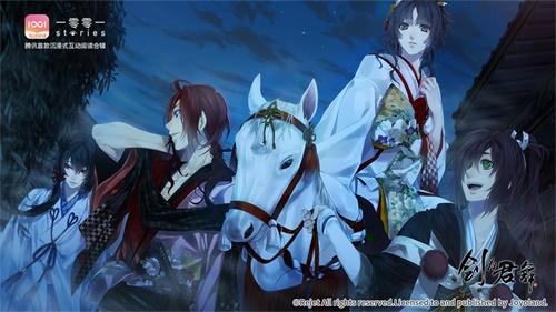 日本知名乙女作《剑为君舞》《百花百狼》即将登陆【一零零一】