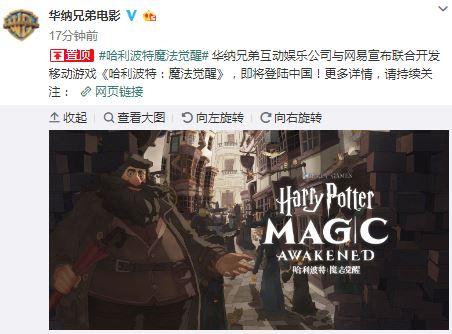 华纳兄弟与网易合作 卡牌手游《哈利波特:魔法觉醒》公开[视频][多图]图片1