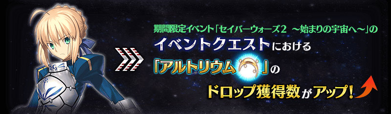 《FGO》日服 Saber Wars 2 ~前往初始的宇宙~公告