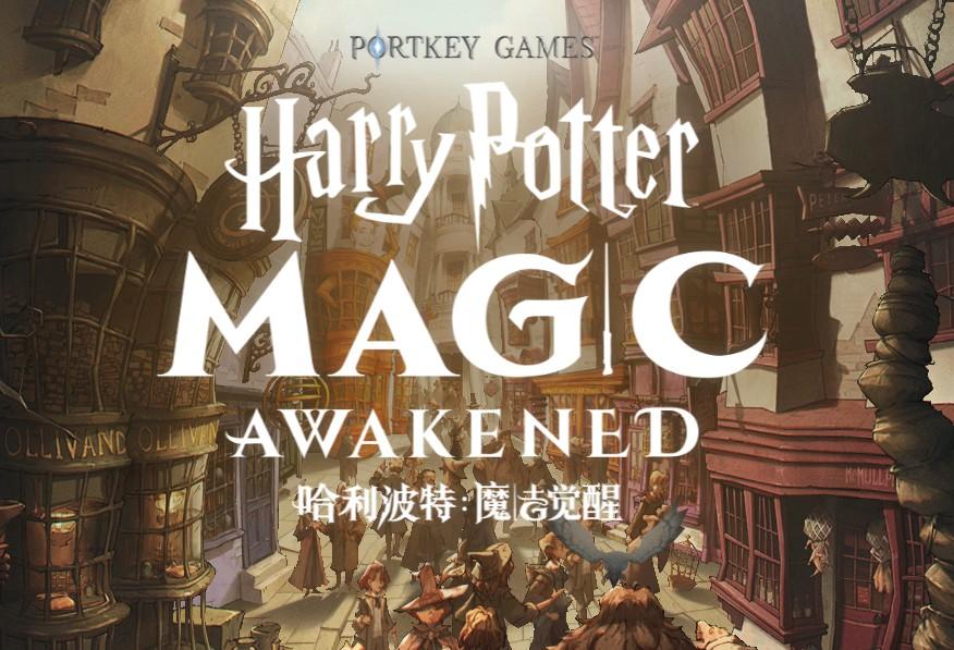 《哈利波特:魔法觉醒》官网地址介绍