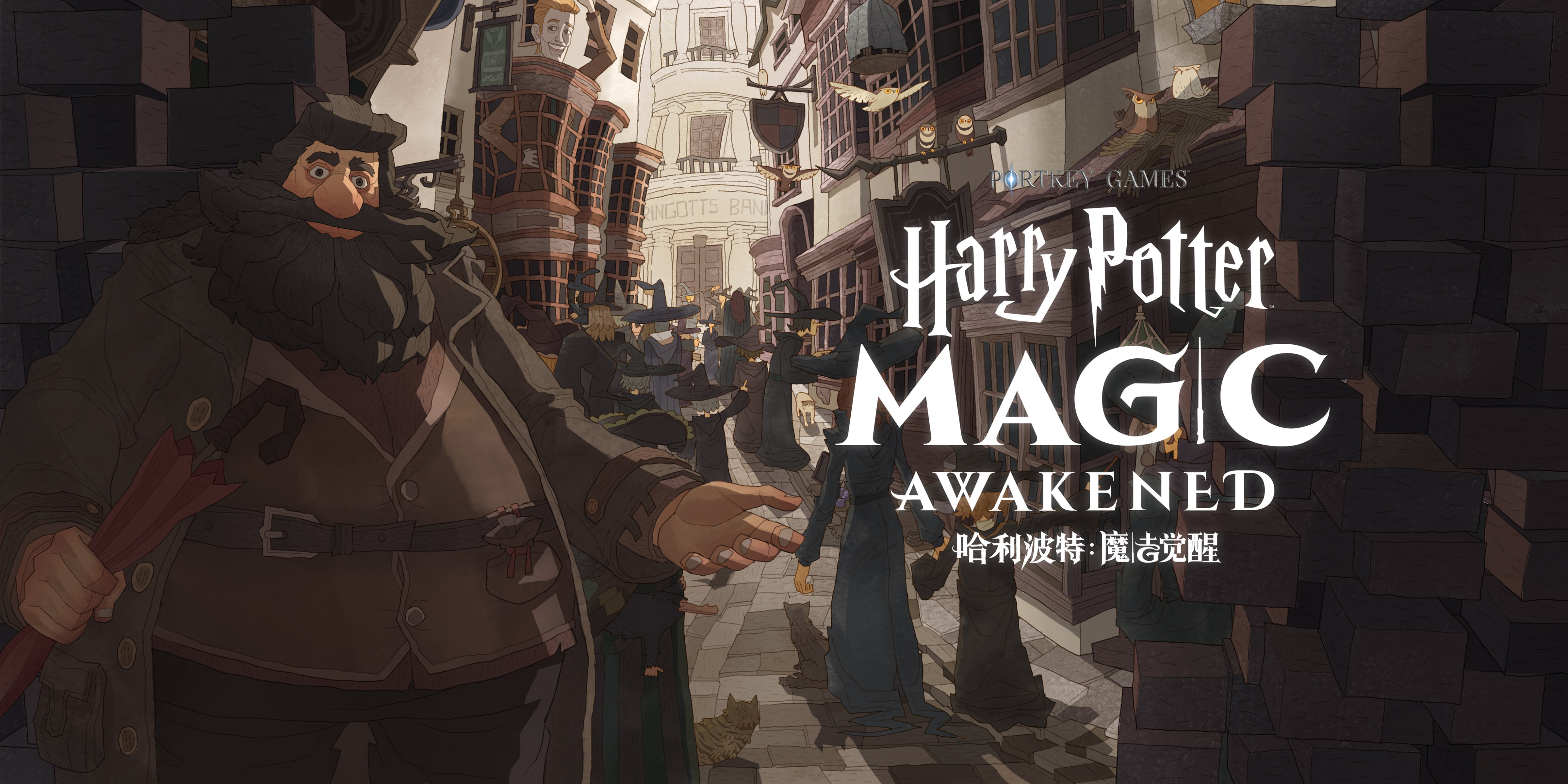 华纳兄弟互动娱乐公司与网易宣布联合开发《哈利波特:魔法觉醒》,即将来到中国