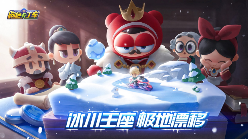 跑跑手游 11月1日全新冰雪版本即將來襲!