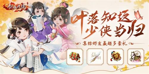 《新剑侠情缘手机游戏》金秋活动限时上线 绝版时装重现江湖