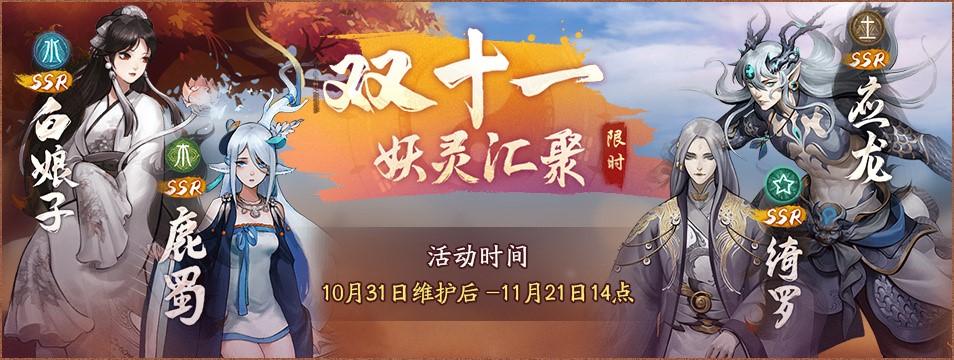 """妙笔绘千山,佳节共狂欢 《神都夜行录》""""双十一年度活动""""今日上线!"""