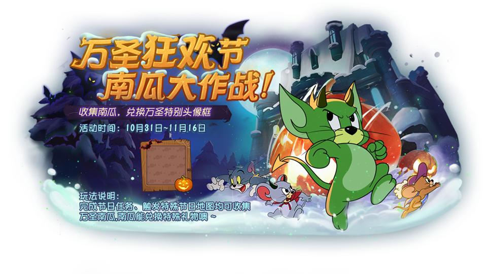 万圣欢乐闹古堡 《猫和老鼠》手机游戏万圣节活动今日上线!