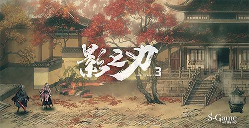 极致武林,二测开跑!《影之刃3》畅爽玩法大揭秘!