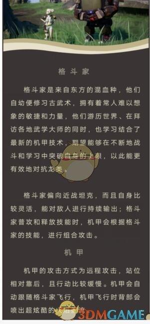 《龙族幻想》11月7日新职业格斗家上线