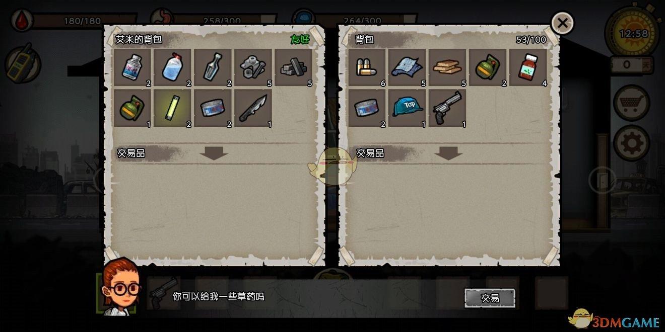 《幸存者危城》NPC资料一览