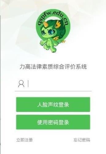 2019年宪法小卫士登录平台入口