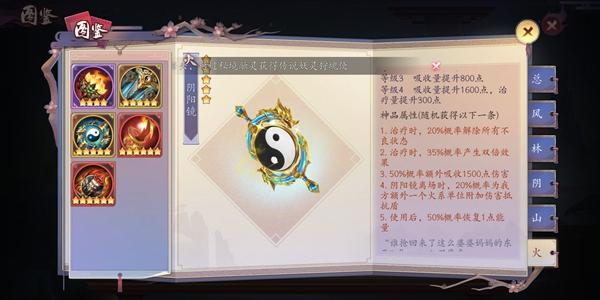 《长安幻世绘》火系阵容装备推荐