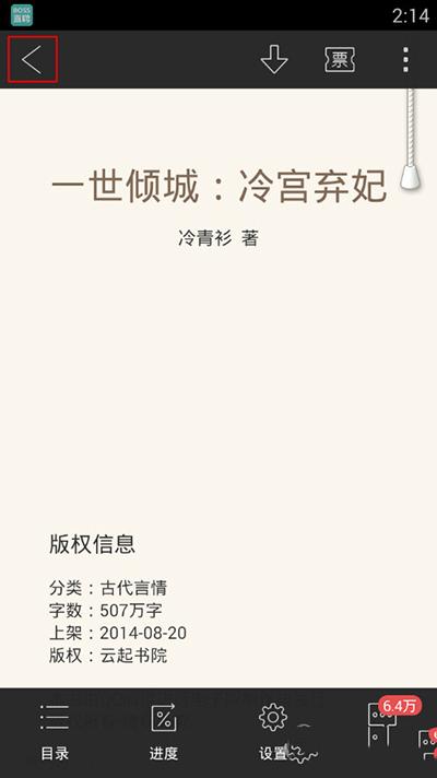 《QQ阅读》退出阅读界面方法
