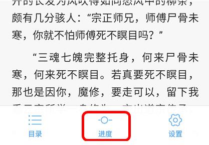 《QQ阅读》调整进度方法介绍